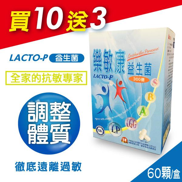 DHK天天高日日高鈣長高網-亞洲長高第一品牌 樂敏康益生菌(10送3)