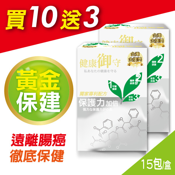 DHK日日高長高網-亞洲長高第一品牌 DHK神速暢10送3
