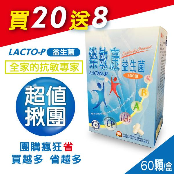 DHK天天高日日高鈣長高網-亞洲長高第一品牌 樂敏康益生菌(20送8)