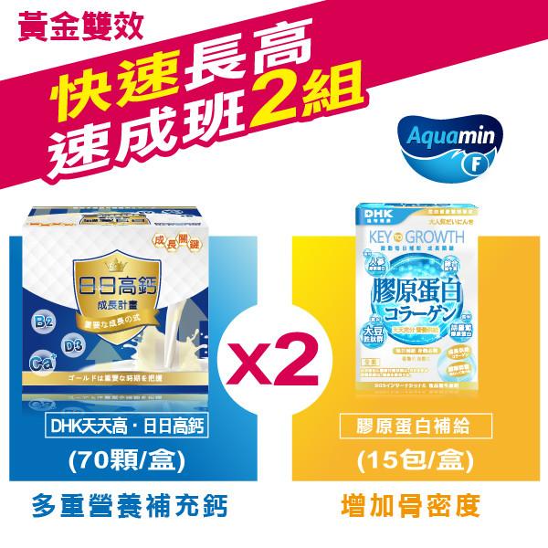 DHK天天高日日高鈣長高網-亞洲長高第一品牌 天天高-日日高鈣+DHK膠原蛋白粉(2組)