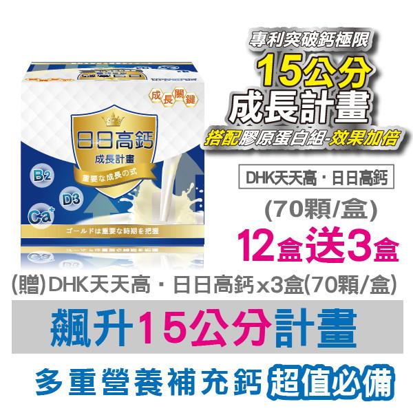 DHK天天高日日高鈣長高網-亞洲長高第一品牌 天天高-日日高鈣(12盒)