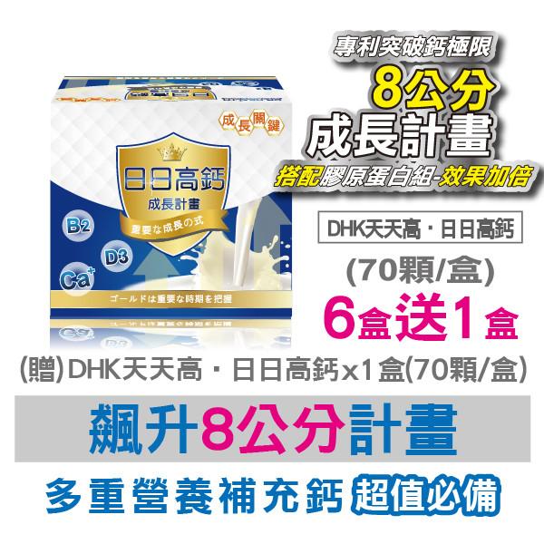 DHK天天高日日高鈣長高網-亞洲長高第一品牌 天天高-日日高鈣(6盒)