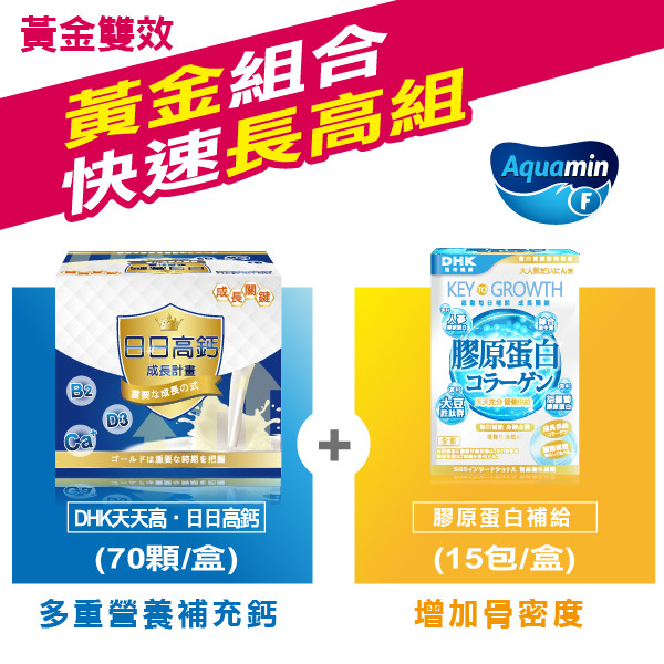 DHK天天高日日高鈣長高網-亞洲長高第一品牌 天天高-日日高鈣+DHK膠原蛋白粉(1組)