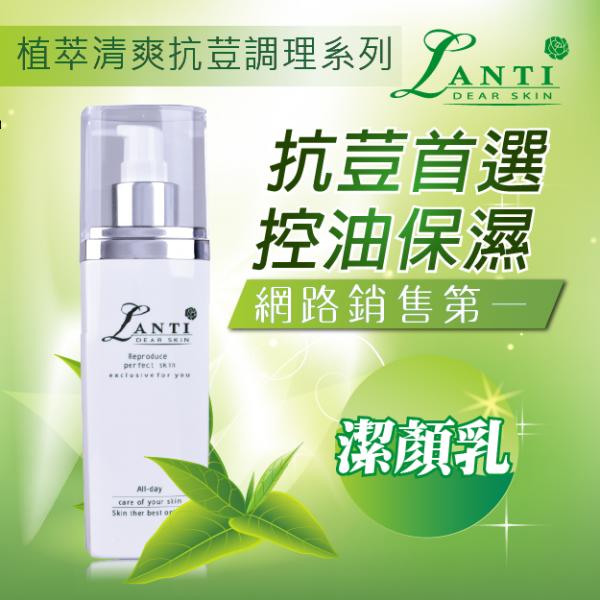 DHK天天高日日高鈣長高網-亞洲長高第一品牌-Lanti植萃清爽抗荳調理潔顏乳