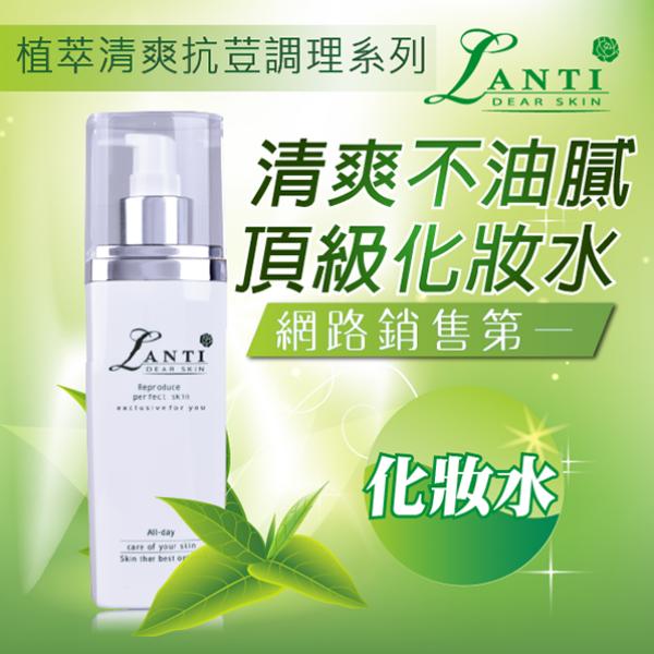 DHK天天高日日高鈣長高網-亞洲長高第一品牌 Lanti植萃清爽抗荳調理化妝水
