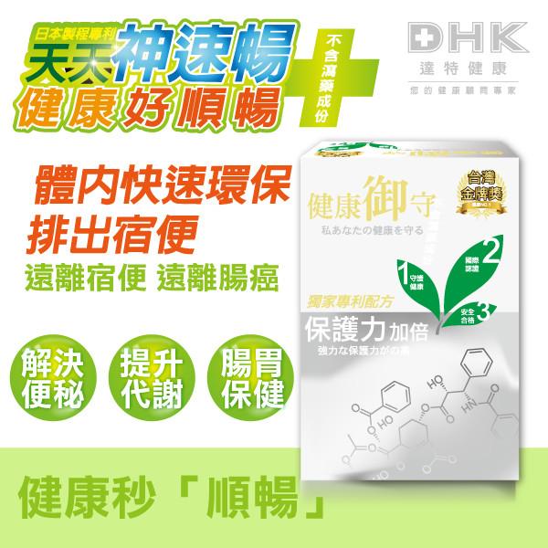 DHK日日高長高網-亞洲長高第一品牌 DHK神速暢