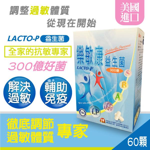 DHK天天高日日高鈣長高網-亞洲長高第一品牌 樂敏康益生菌