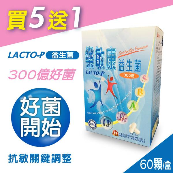DHK天天高日日高鈣長高網-亞洲長高第一品牌 樂敏康益生菌(5送1)